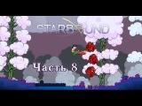 Starbound #8