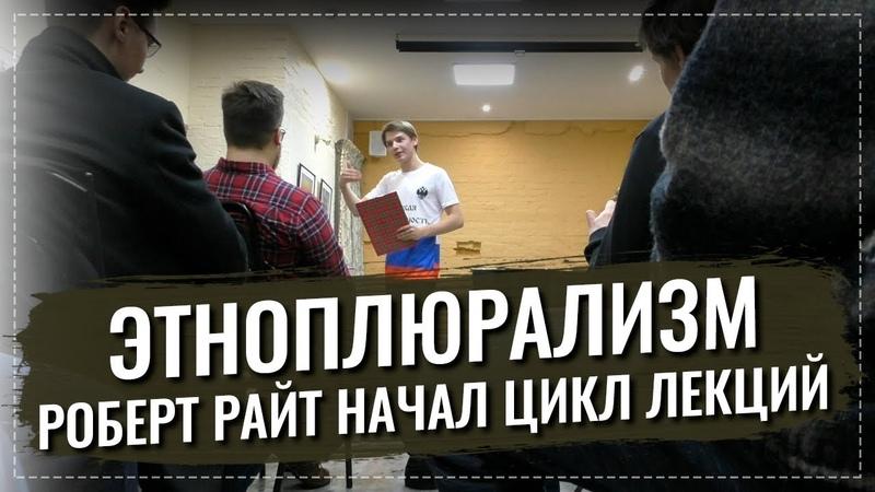 Лекция Роберта Райта об этноплюрализме прошла в Москве (глиномесы обсуждают будущее устройство России)