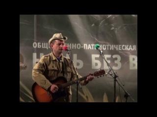 Константин Шнееров ПУЛЯ в ГОЛОВЕ на концерте Ночь без войны 21-22 июня 2013г