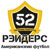 RАIDERS 52 / Американский футбол // Нижний Новг