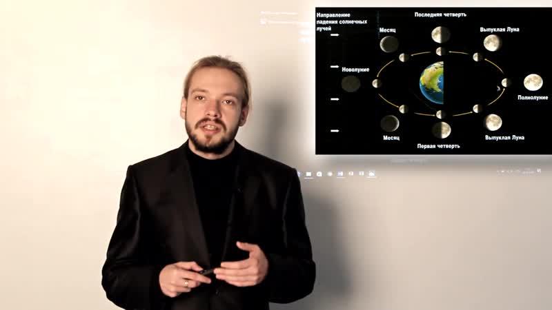Астрономия детям_ Занятие 16. Фазы Луны. Движение Луны