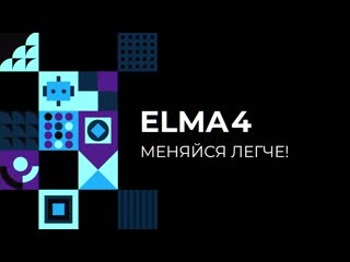 Elma day 2020