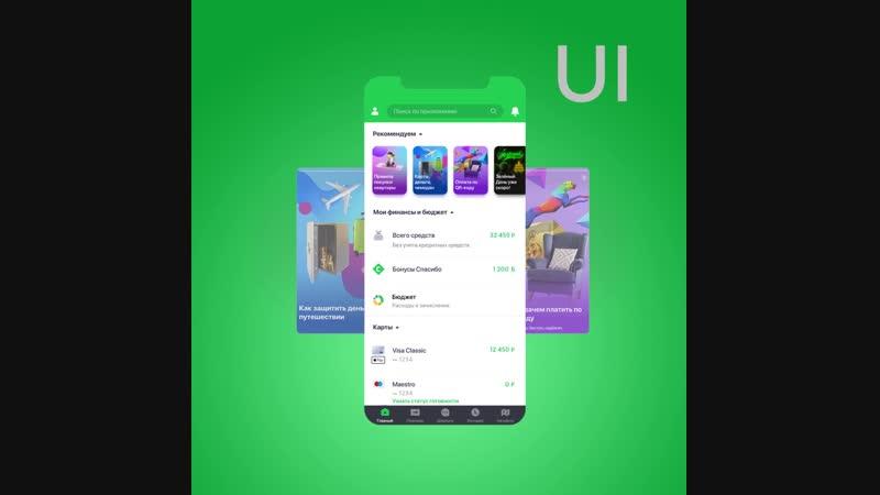 UI или UX?