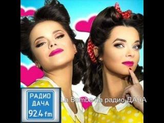 """Наташа Королева. Премьера песни """"La Bomba"""" на """"Радио Дача"""" ()"""