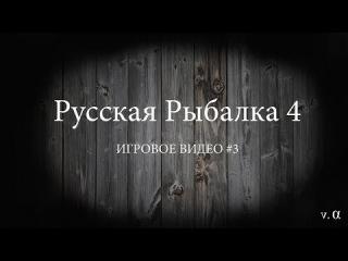 Русская рыбалка 4. игровое видео #3
