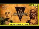 PC/TES3 Morrowind/EP44 Продолжаем проходить Трибунал!