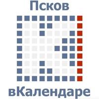 Логотип Псков вКалендаре / Афиша / Календарь событий