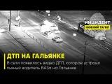 В сети появилось видео ДТП, которое устроил пьяный водитель ВАЗа на Гальянке