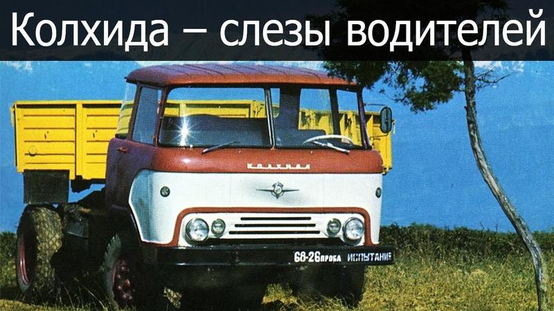 Тягач Колхида слезы водителей КАЗ 606 608