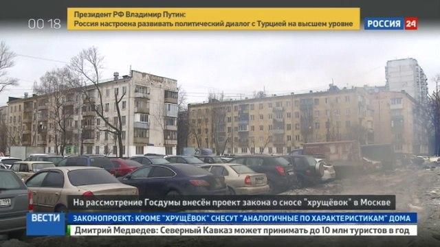 Новости на Россия 24 • Проект закона о сносе хрущевок внесен в Госдуму