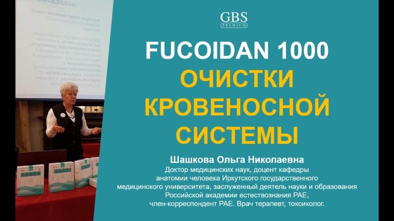 ФУКОИДАН 1000 - ОЧИСТКИ КРОВЕНОСНОЙ СИСТЕМЫ - Врачебная конференция