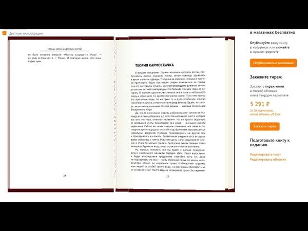 Буддийский роман Весы Лингамены автор Роман Орлов