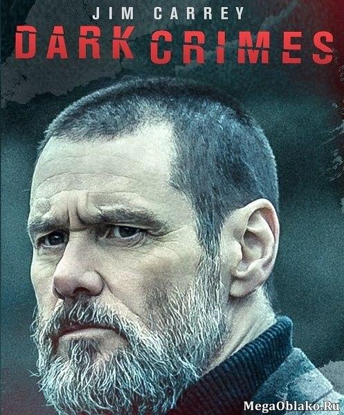 Настоящее преступление / True Crimes (2018/WEB-DL/WEB-DLRip)