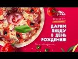 Дарим пиццу в день рождения