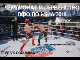 L!VE: Чемпионат и Первенство ПФО по ММА 2018 Ижевск 6 апреля старт 10-00 ринг 2 #vkmma #vklive #mma #ижевск #пфо #отбор