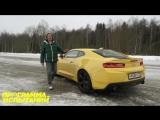 Программа испытаний. Тест-драйв. Chevrolet Camaro