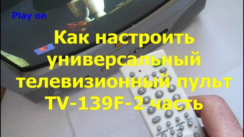 Как настроить универсальный телевизионный пульт TV 139F\ 2 часть