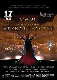 17.10 - рок-шоу Арена Страстей - Колизей (Спб)