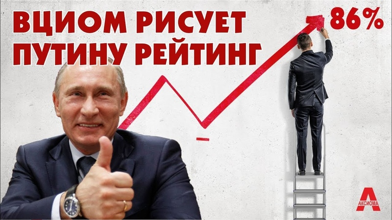 Степан Сулакшин Зомбирование ВЦИОМ опять надувает рейтинг Путина