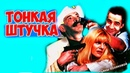Тонкая штучка (1999) - боевик, комедия, приключения