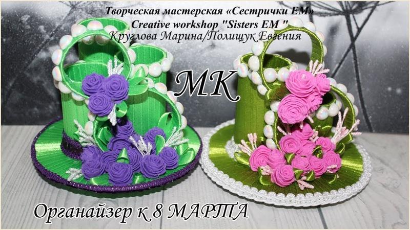 Органайзер к 8 марта Сувенир своими руками Organizer to 8 March Souvenir with your hands