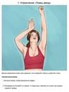 Простые упражнения для красивых рук и подтянутых грудных мышц
