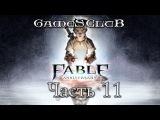 Прохождение игры Fable Anniversary часть 11