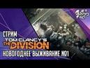 TOM CLANCY'S THE DIVISION игра от Ubisoft СТРИМ Новогоднее выживание вместе с JetPOD90 часть №1