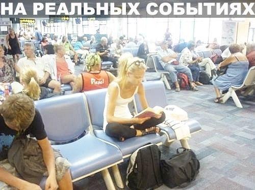 Девушка ожидала свой рейс в большом аэропорту. Ее рейс был задержан, и ей придется ждать самолет в течение нескольких часов. Она купила книгу, пакет печенья и села в кресло, чтобы провести время. Рядом с ней был пустой стул, где лежал пакет печенья, а на следующем кресле сидел мужчина, который читал журнал. Она взяла печенье, мужчина взял тоже! Ее это взбесило, но она ничего не сказала и продолжала читать. И каждый раз, когда она брала печенье, мужчина продолжал тоже брать. Она пришла в…