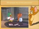 Том и Джерри  Полный Сборник 64 Доктор для уток  мультфильм