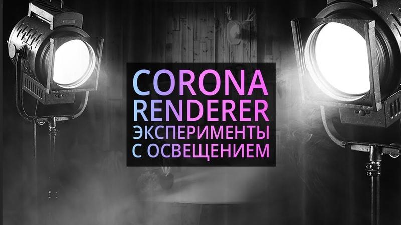 Постановка света в Corona renderer. Разбор.