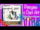 Скетч-Марафон Новогодняя акварель. Урок 5\Натюрморт с шампанским. Dari_Art