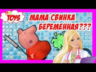 Мама Свинка Беременная Объелась Тошнит #2 Барби лечит