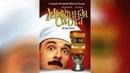 Мышиная охота 1997 Семейная комедия History Porn