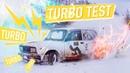Тест турбины на жигулях. Полная стоимость тюнинга. Часть 3
