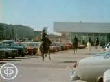 Д'Артаньян и три мушкетера в Останкино. 1978 год.