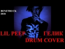 Lil Peep benz truck гелик (drum cover 2018)