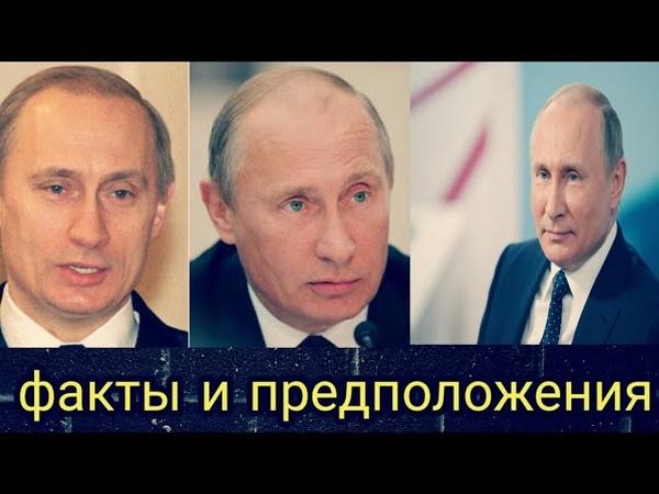Где Путин и двойник Путина