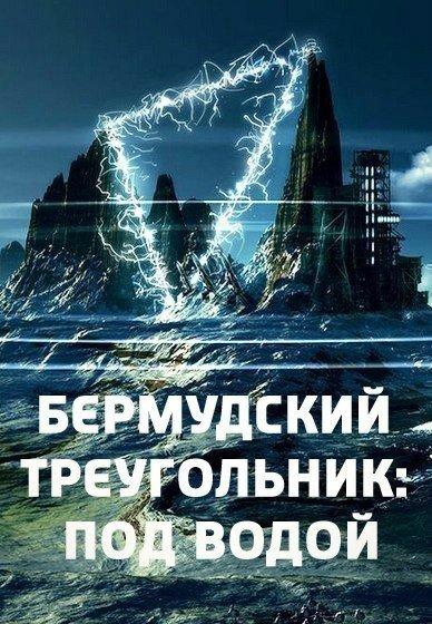 Бермудский треугольник. Под водой (2006) BBC
