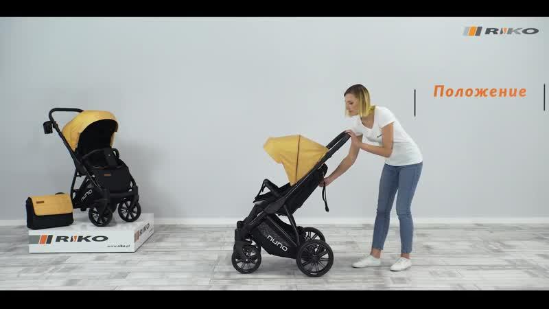 RIKO NUNO - обзор прогулочной коляски от производителя