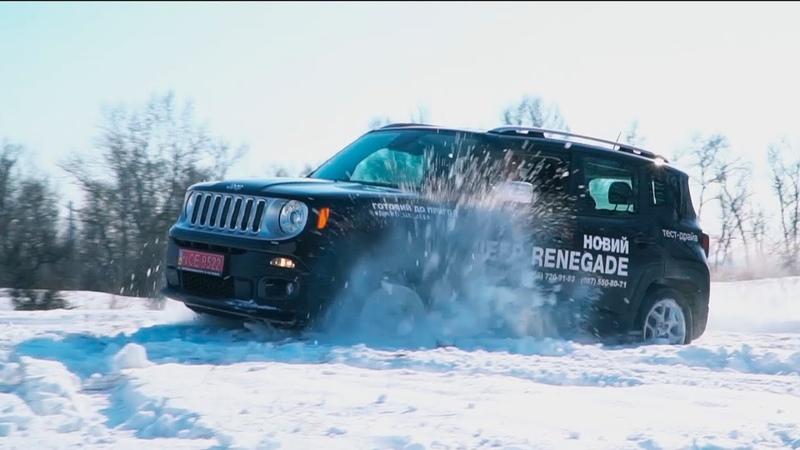 Jeep Renegade 2018/ДЖИП Ренегат тестирует ДЖИПер. Комментарии - супер!