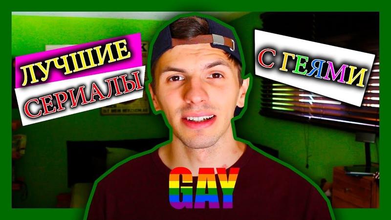 Гей Сериалы / ТОП 5 Сериалов с ГЕЙ / LGBT / GAY