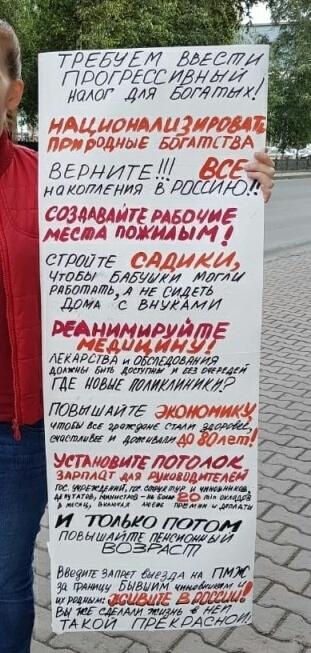 Плакат на митинге