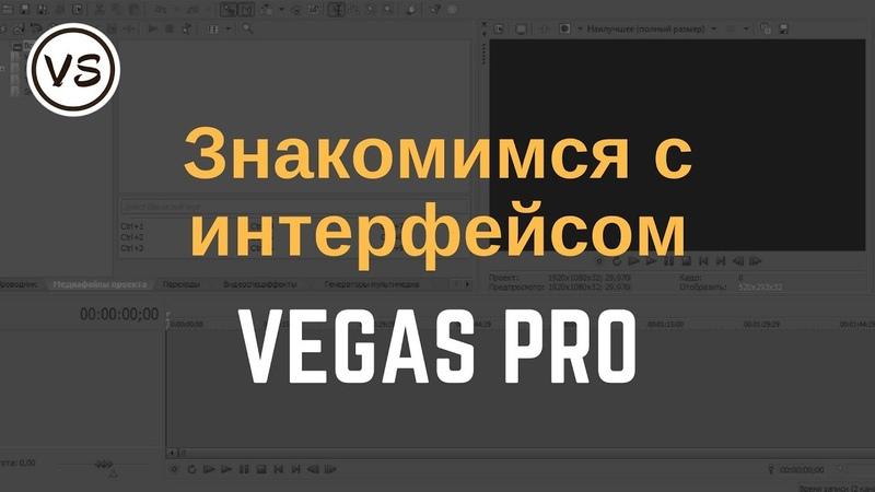 1 Как работать в Vegas Pro Знакомимся с интерфейсом Sony Vegas Pro