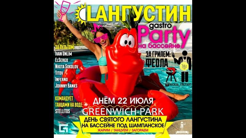 Lангустин Gastro party | 22 июля 2018