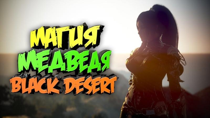 Black Desert Веселые моменты | Отдельный выпуск про вайп (нет)