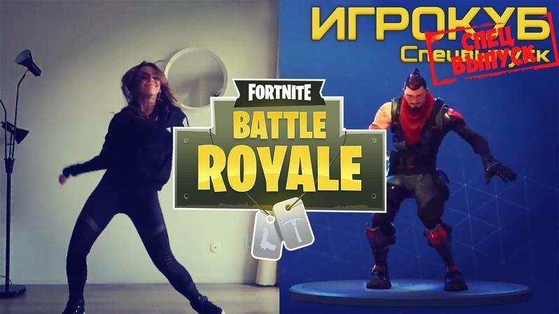 Fortnite Battle Royale лучшие моменты НАРЕЗКА ПРИКОЛОВ COUB | ИГРОКУБ СПЕЦВЫПУСК