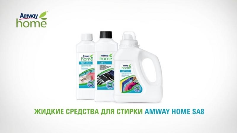 Жидкие средства для стирки Amway Home SA8