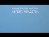 Қыз тәрбиесі - Ролик- Асыл арна.mp4