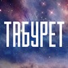 квартирник taburet | кампус ДВФУ